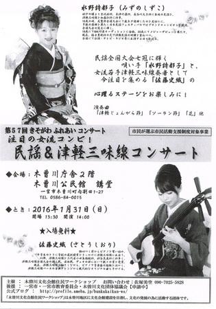 20151208木曽川文化ワークショップ.jpg