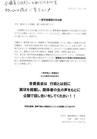 20151218NPO議会町おこし委員会.jpg