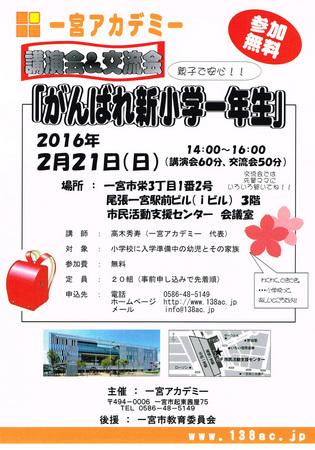 20151221一宮アカデミー.jpg