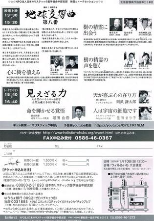 20151225中部ホリスティク2.jpg