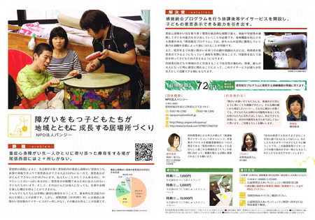 20151226NPO法人パンジー.jpg