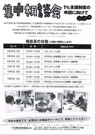 2015集中相談会.jpg
