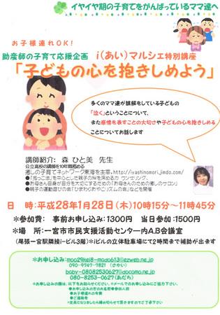 20160105OHANA.jpg