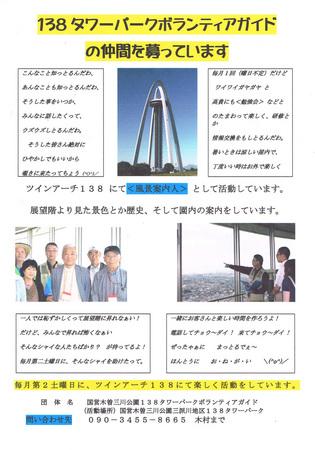 20160108138タワーパーク.jpg