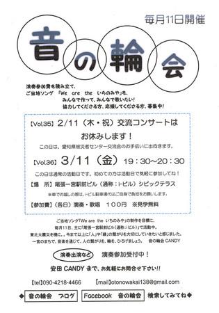 20160109音の輪会.jpg