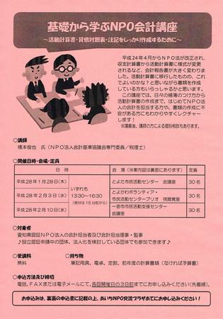 20160110愛知県県民生活部.jpg