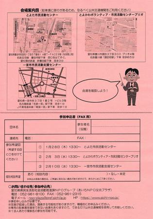 20160110愛知県県民生活部2.jpg