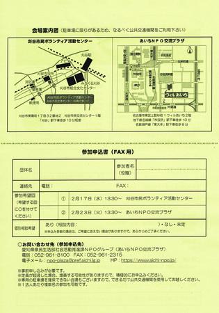 20160110愛知県県民生活部4.jpg