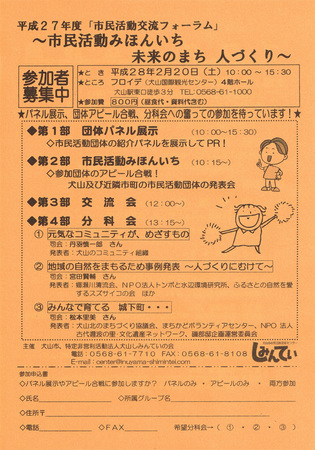 20160110犬山しみん亭.jpg