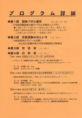 20160110犬山しみん亭2.jpg
