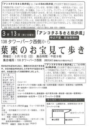 20160113一宮歩こう会.jpg