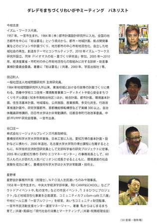 20160114志民連.jpg