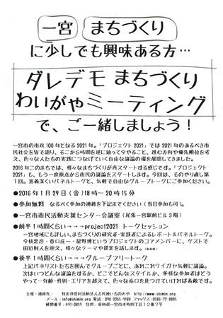 20160114志民連2.jpg