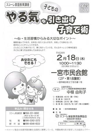 20160115スコーレ.jpg