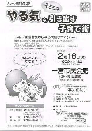 20160119スコーレ家庭教育振興協会-1.jpg