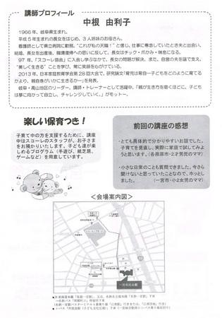 20160119スコーレ家庭教育振興協会-2.jpg