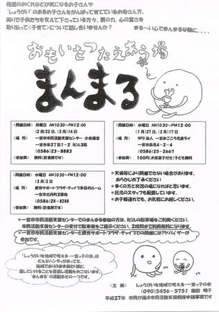 20160126一宮っ子の会.jpg