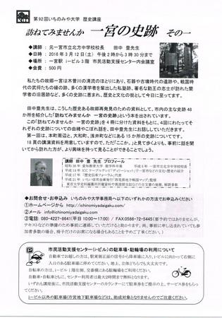 20160202いちのみや大学-1.jpg