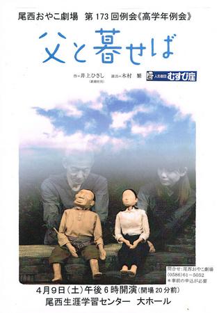 20160204尾西おやこ劇場.jpg