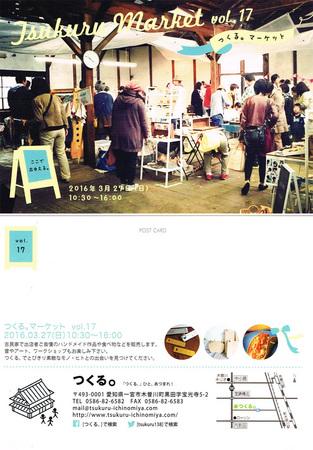 20160222マーケット.jpg
