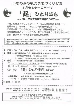 20160303一宮観光まちづくりゼミ.jpg