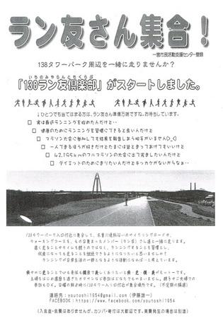 20160320ラン友倶楽部.jpg