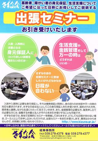 20160322きずなの会1-1.jpg