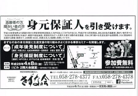 20160322きずなの会2.jpg