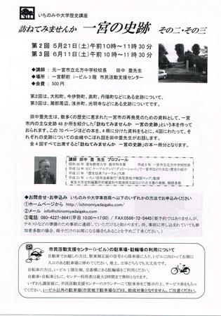 20160412いちのみや大学史跡.jpg
