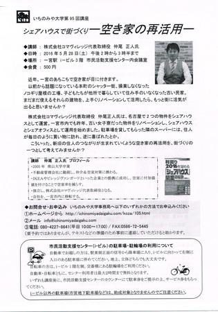 20160412いちのみや大学空き家.jpg