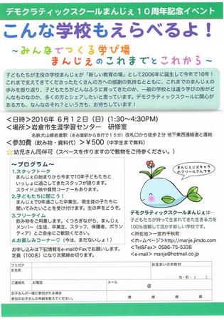 20160412まんじぇ.jpg