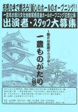 20160506木曽川文化.jpg