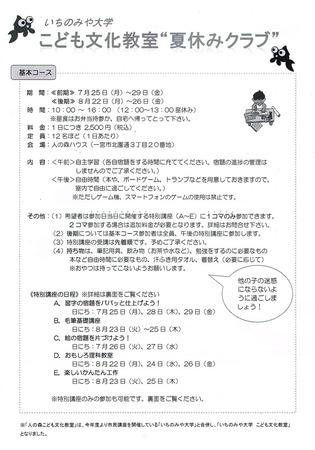 20160611いちのみや大学.jpg