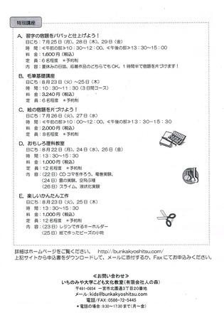 20160611いちのみや大学2.jpg