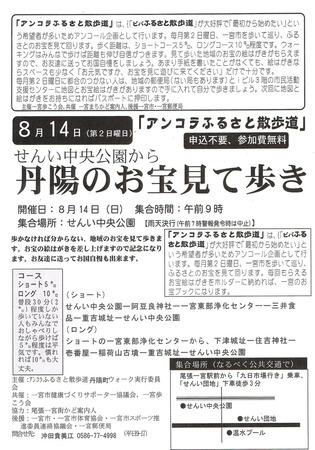 201606一宮歩こう会.jpg