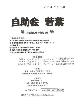 20160719自助会若葉.jpg