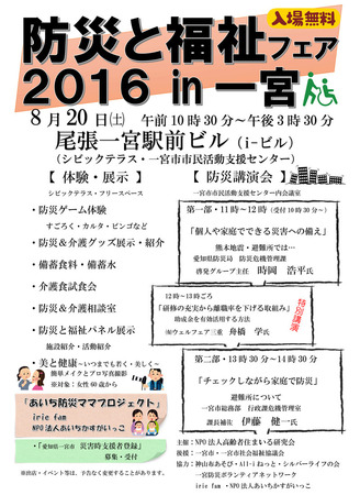 20160720-防災と福祉フェア.jpg
