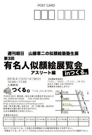 20180112105708YL6v12.jpg