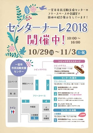 2018ナーレ配置図.jpg