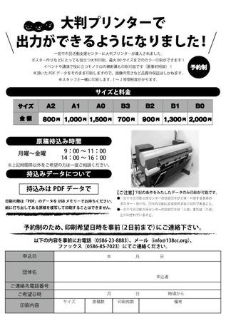 2019.09大判チラシ.jpg