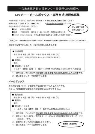 2019年度_貸ロッカー・メール・事務室案内.jpg