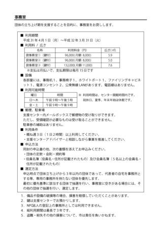 2019年度_貸ロッカー・メール・事務室案内2.jpg