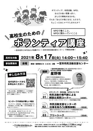 21_こうボラチラシ-01.jpg