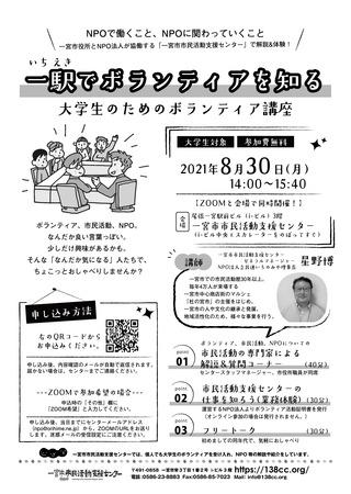 21_だいボラチラシ-01.jpg