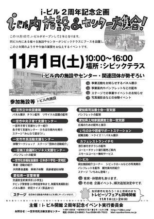 2周年記念チラシ(当日用).jpg