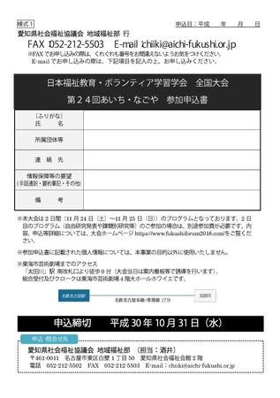 2日本福祉教育・ボランティア学習学会・11月24日チラシ(愛知県内版).jpg