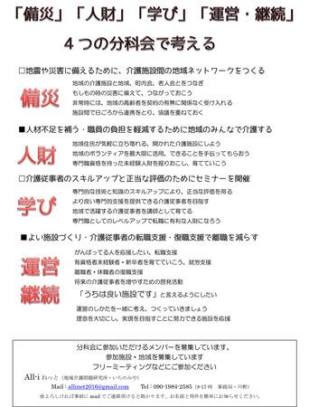4つの分科会.jpg