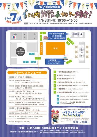 7周年_配置図&タイムテーブル.jpg