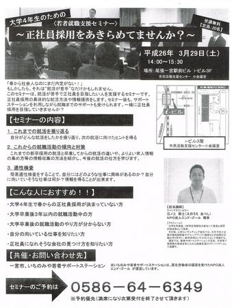 CCF20140226.jpg