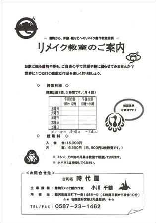 CCF20140410_02.jpg